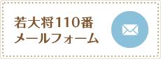 若大将110番メールフォーム