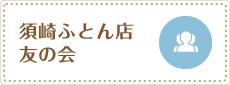 須崎ふとん店友の会