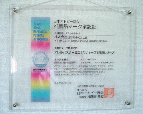 日本アトピー協会 推薦品マーク承認証