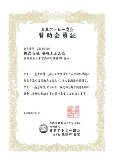 日本アトピー協会賛助会員証