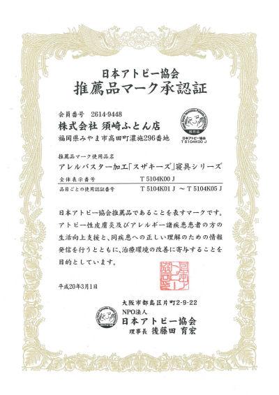 日本アトピー協会推薦品マーク承認証