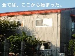 株式会社須崎ふとん店