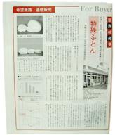 福岡の経済情報雑誌2001年「新春号