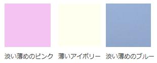色見本 淡い薄めのピンク・薄いアイボリー・淡い薄めのブルー