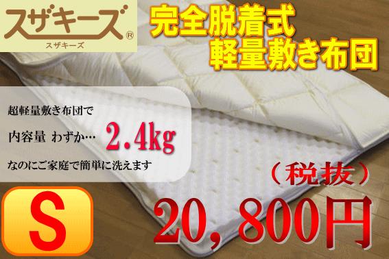 スザキーズ 完全脱着式軽量敷き布団 20,800円(税抜)