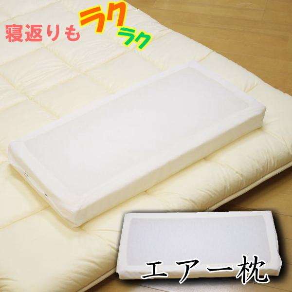 「寝返り楽ラク、エアー枕」を作りました!