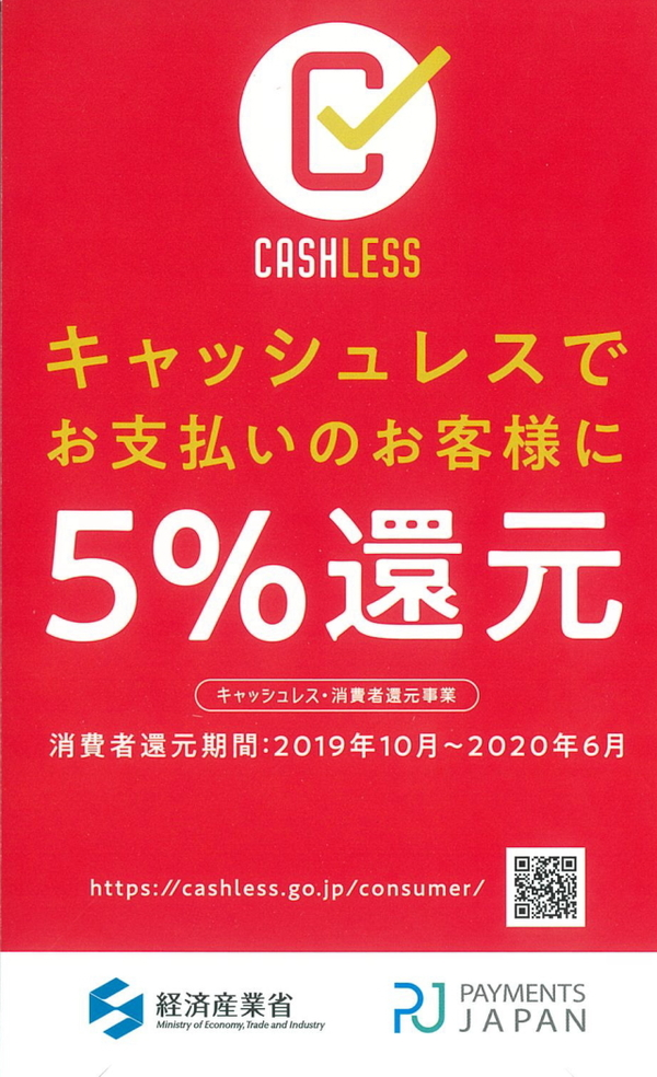 キャッシュレス・消費者還元事業対象店です!