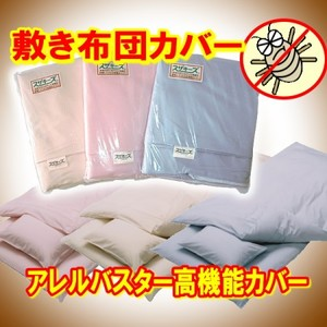 アレルバスター加工の高機能敷き布団カバー