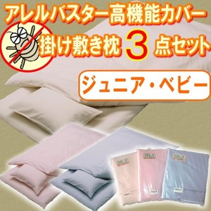 アレルバスター加工の高機能 布団カバー3点セット(子供用)