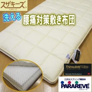 スザキーズ洗える腰痛対策敷き布団